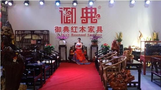 的高度,以及它对对中国文化及世界文化的影响都难以估量。中国精美的红木家具往往沉积了深厚的文化内涵,其生动的神韵流传国内外,透露出艺术韵味和民族内涵。   御典始终致力于打造真材实料,货真价实、时尚品味的中式家居新生活。此外,御典还根据客户的中式需求,量房设计。公司开发设计组合红木家具能够与别墅、豪宅、高档住宅、宾馆酒店等现代建筑形成很好的配套,以复古时尚做为产品设计理念,演绎出富有超时代感的中式家居。    本次展会将与红五角行动慈善盛典公益相结合,提倡大家理性消费奢侈品的同时,鼓励更多富人参与公益事业。